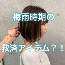 【救世主?!】どうしたらいいの?!梅雨時期の髪トラブル解決アイテム!!