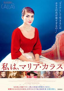映画『私は、マリアカラス』