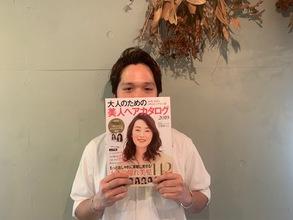 大人のための美人ヘアカタログ発売されました。
