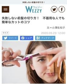 WEZZY 失敗しない前髪の切り方!