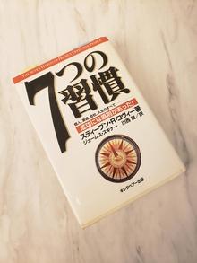 最近の愛読書「7つの習慣」