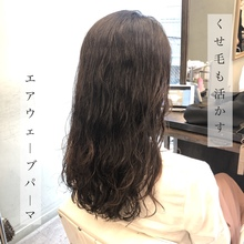 くせ毛も活かすパーマヘア