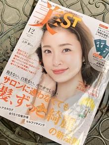 美st12月号発売!!