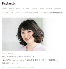 Precious.jp公開中です!