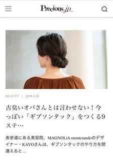 Precious.jp