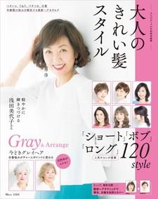 宝島社「大人のおしゃれ手帖特別編集 大人のきれい髪スタイル 」