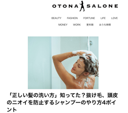 主婦の友社「OTONA SALONE」