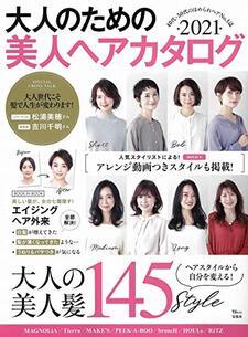 宝島社「大人のための美人ヘアカタログ2021」